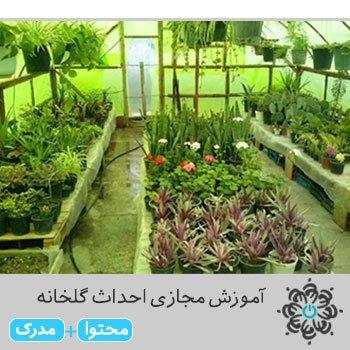 آموزش احداث گلخانه