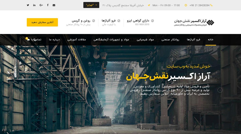 طراحی سایت آراز اکسیر نقش جهان