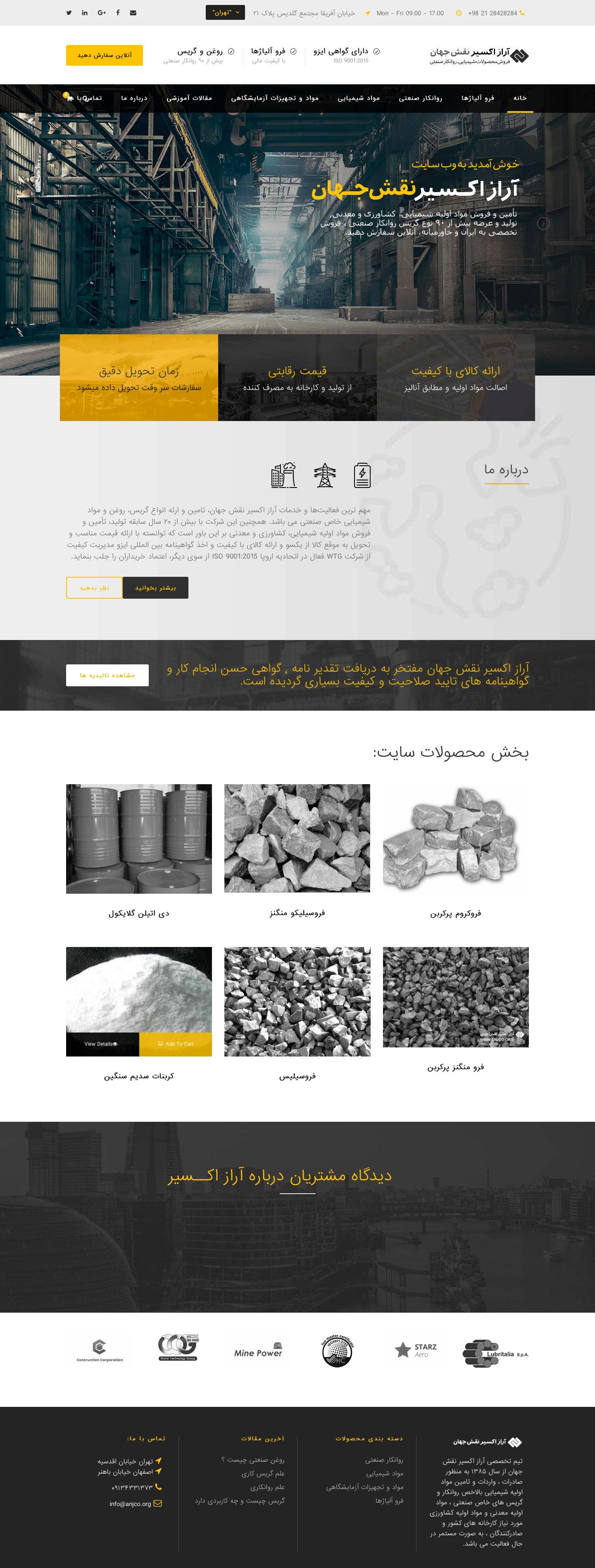 طراحی وب سایت شرکت آراز اکسیر