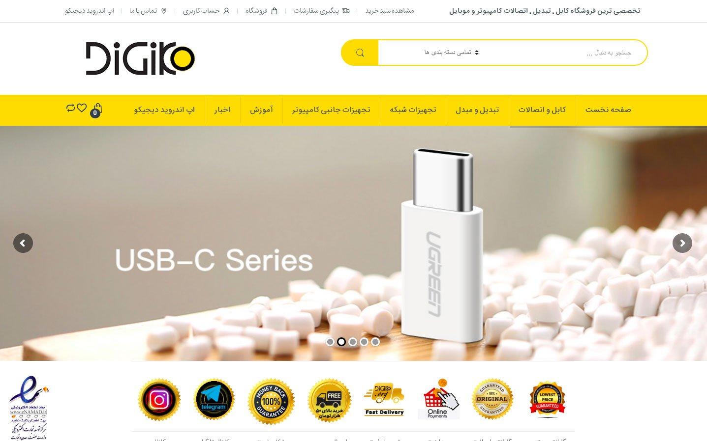 طراحی وب سایت دیجیکو