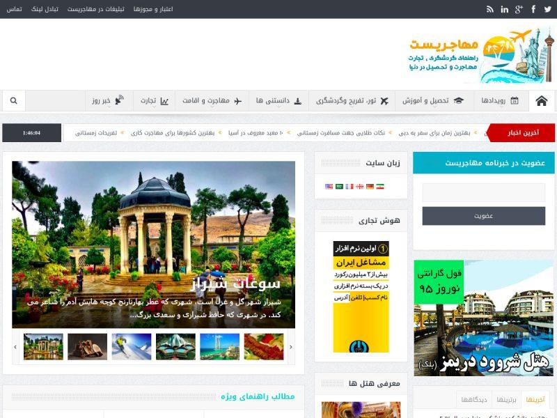 طراحی وب سایت پورتال همگانب