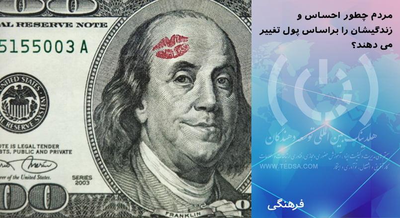 پول و تغییر احساسات