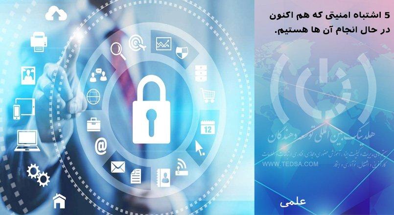 اینترنت و اشتباهات امنیتی