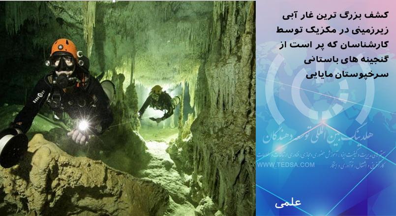 کشف بزرگ ترین غار آبی زیرزمینی در مکزیک