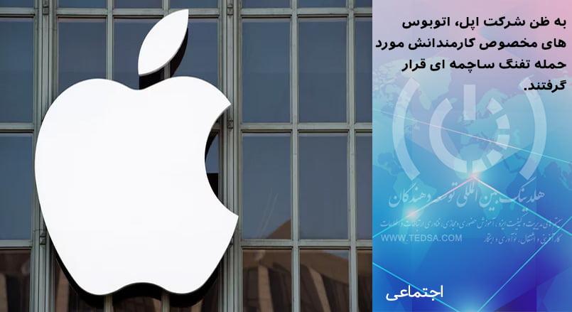حمله به اتوبوس های مخصوص کارمندان شرکت اپل