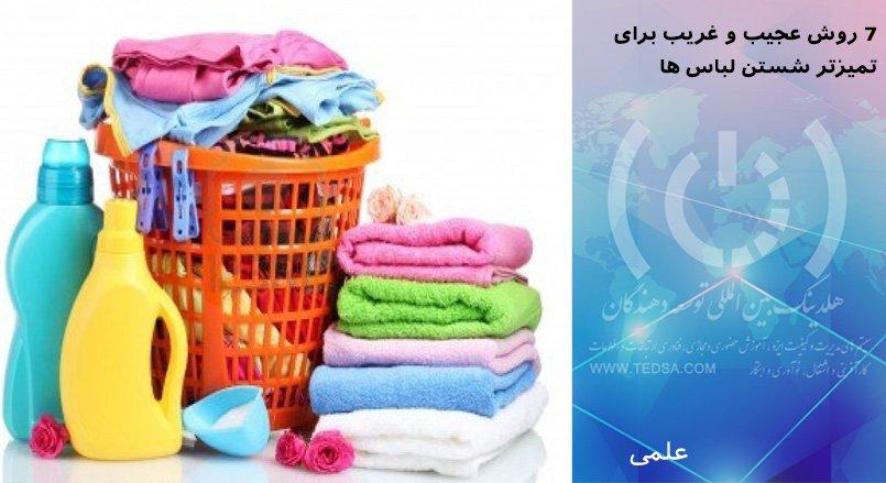 روش های عجیب تمیزتر شستن لباس ها