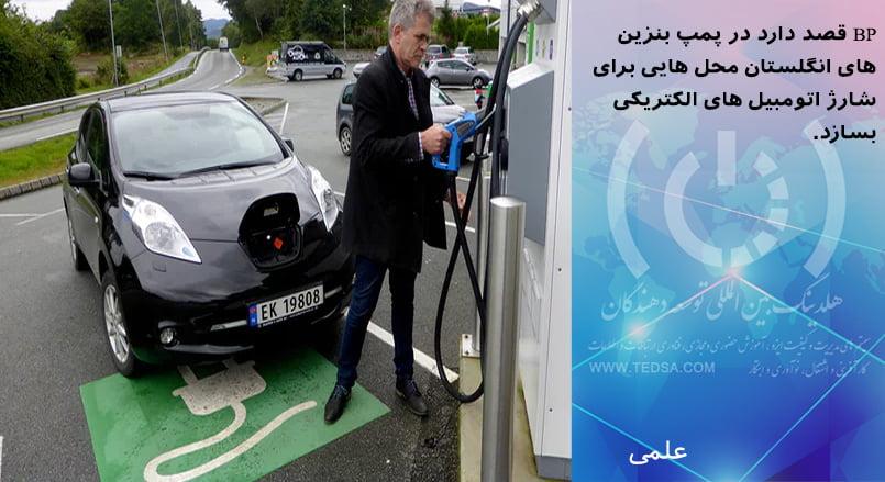 نصب پمپ های مخصوص اتومبیل های الکتریکی