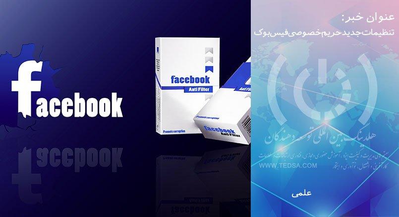 تنظیمات جدید حریم خصوصی در فیس بوک