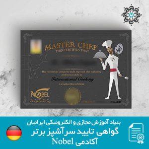 نوبل سر آشپز