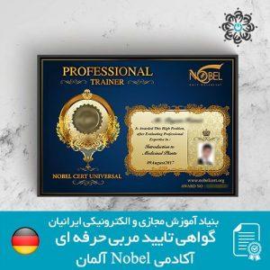 نوبل مربی حرفه ای