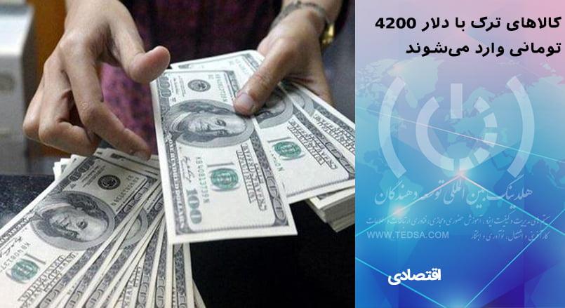 کالاهای ترک با دلار 4200 تومانی وارد می شوند