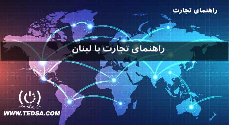 راهنمای تجارت با لبنان