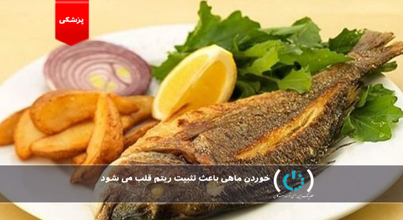 خوردن ماهی باعث تثبیت ریتم قلب می شود