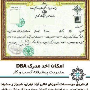 مدرک DBA وزارت علوم