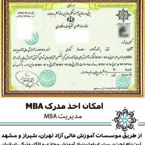 مدرک MBA وزارت علوم