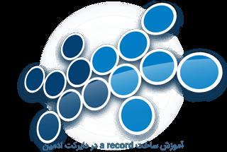آموزش ساخت a record در دایرکت ادمین