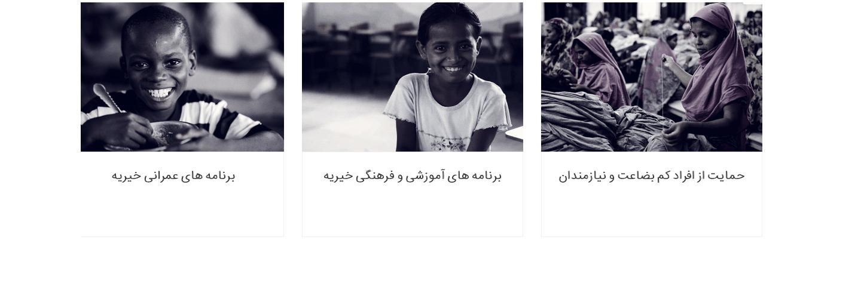 موسسه خیریه سلمان فارسی