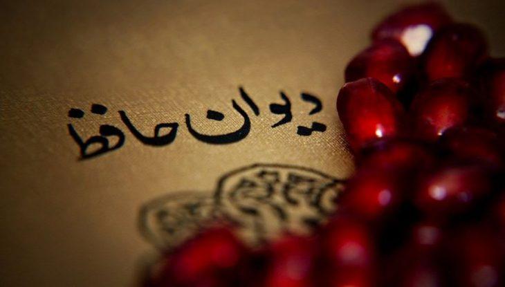 اشعار حافظ