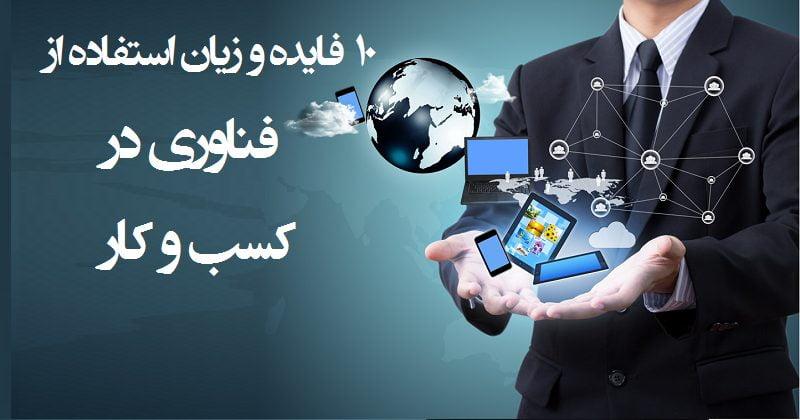 فناوری در کسب و کار