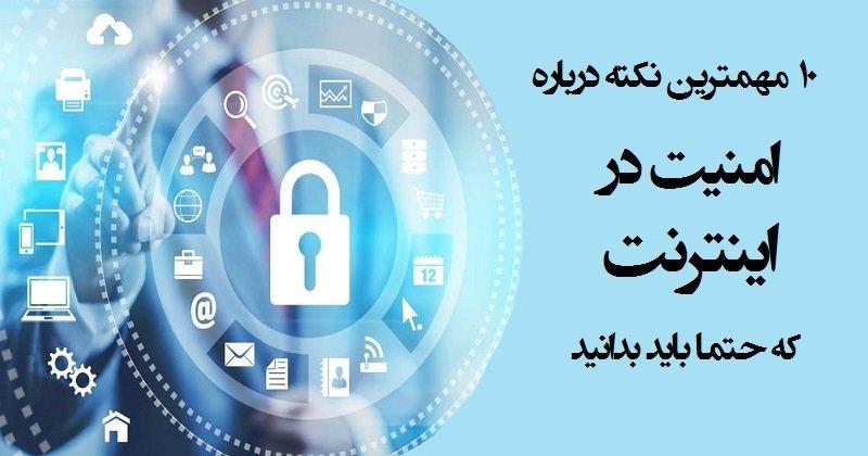 امنیت اینترنت