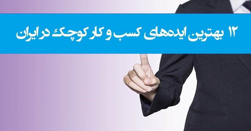 ۱۲ ایده کسب و کار کوچک در ایران