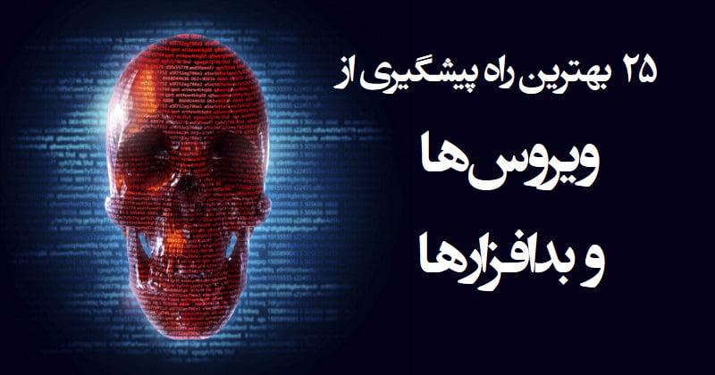 پیشگیری از ویروس ها و باج افزارها