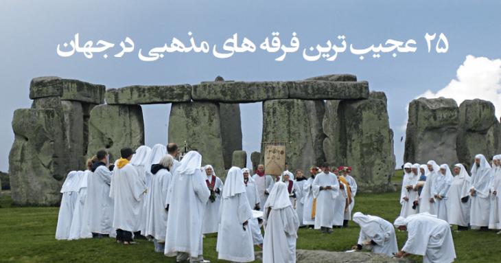 فرقه های مذهبی