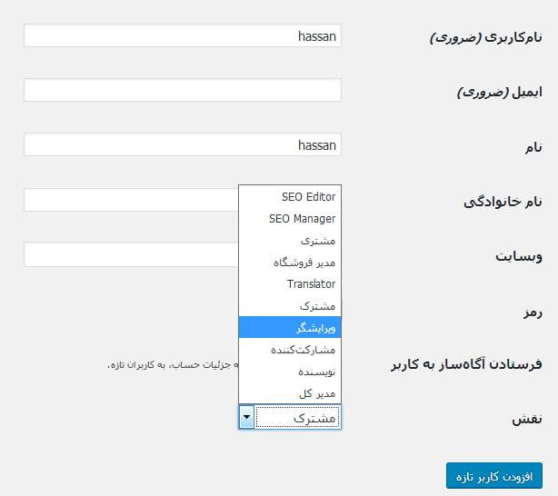 مشاهده نقش کاربری هر یوزر در وبسایت