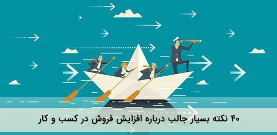 افزایش فروش در کسب و کار