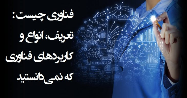 انواع و کاربردهای فناوری
