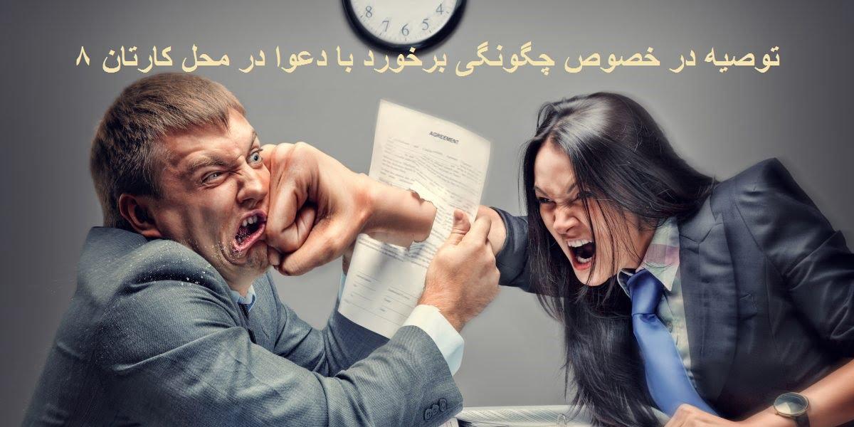 نحوه برخورد با دعوا