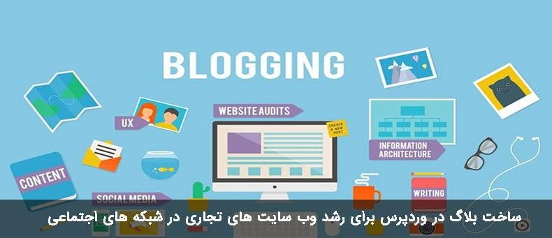 بلاگ برای رشد وب سایت های تجاری