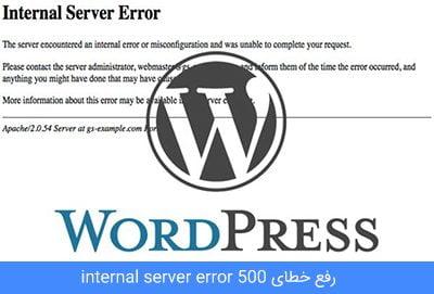 خطای ۵۰۰ internal server error