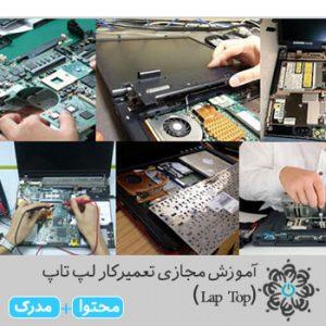 تعمیرکار لپ تاپ (Lap Top)