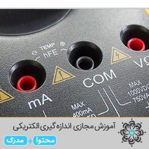 آموزش مجازی اندازه گیری الکتریکی