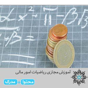 ریاضیات امور مالی