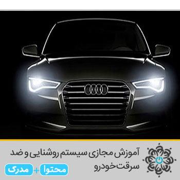 آموزش مجازی سیستم روشنایی و ضد سرقت خودرو