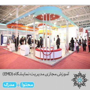 برگزاری و مدیریت نمایشگاه (EMD)