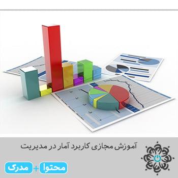 کاربرد آمار در مدیریت