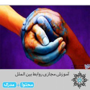 روابط بین الملل
