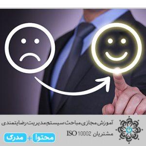 مباحث سیستم مدیریت رضایتمندی مشتریان ISO 10002