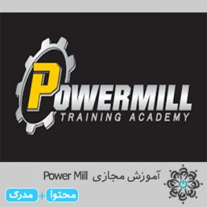 power mill