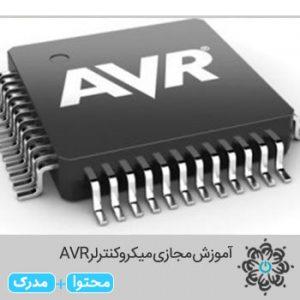 آموزش مجازی میکروکنترلر AVR