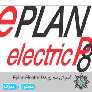 آموزش مجازی Eplan Electric P8