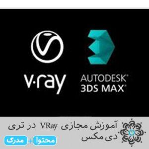 VRay در تری دی مکس