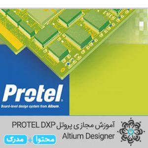 آموزش مجازی پروتل (PROTEL DXP ( Altium Designer