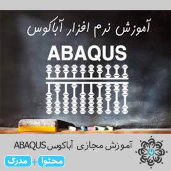 آباکوس ABAQUS