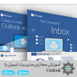 مدیریت ایمیل با Outlook