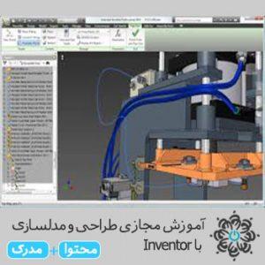 طراحی و مدلسازی با Inventor