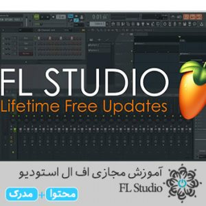 اف ال استودیو FL Studio